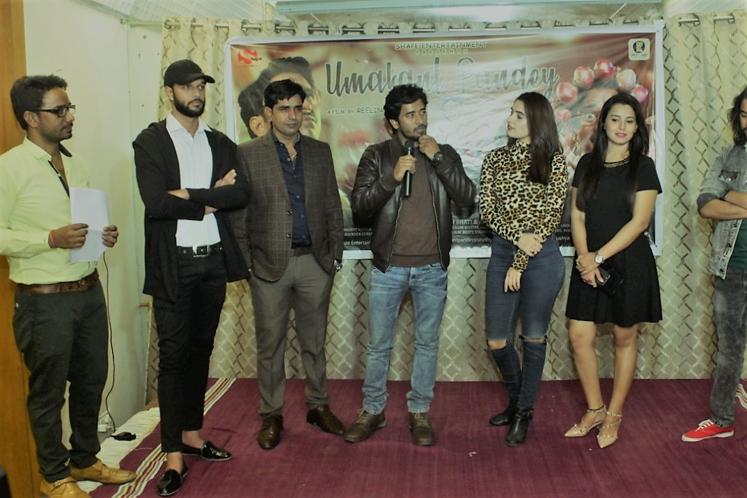 Trailer Launch | Umakant Pandey Purush Ya.....? | Reeling Media Services