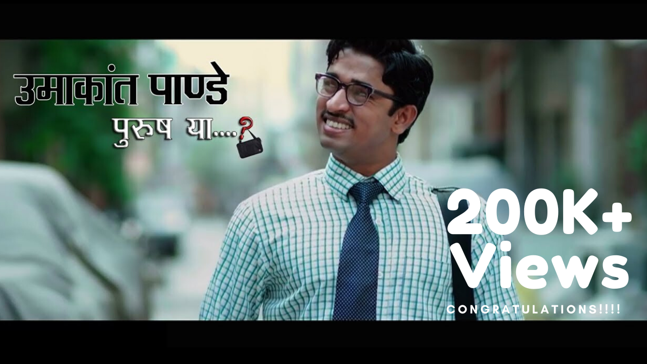 200k+ Views | Teaser | Umakant Pandey Purush Ya.....? | Reeling Media Services